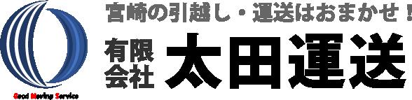 宮崎の引越し・運送はおまかせ!