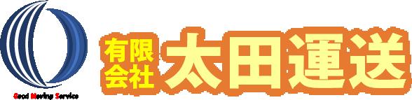 宮崎の引越し・運送はおまかせ!有限会社太田運送