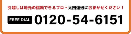引越しは地元の信頼できるプロ、太田運送にお任せください。フリーダイアル0120-54-6151