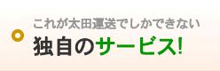これが太田運送でしかできない独自のサービス!