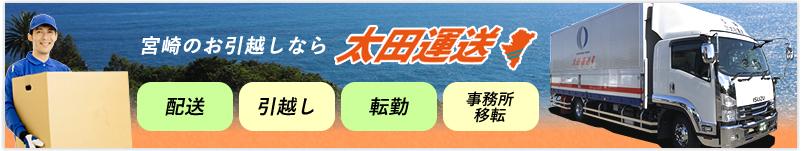宮崎のお引越しなら太田運送