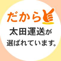 だから太田運送が選ばれています。